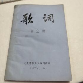 珍稀油印本《歌词》第2期 《天津歌声》编辑部1977.4编印 油印本32开60页全