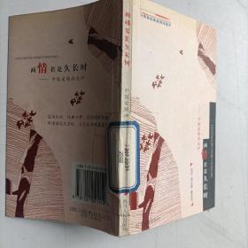 两情若是久长时:中国爱情诗选评