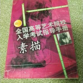 新编全国高等艺术院校入学考试指导手册:素描