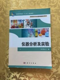 仪器分析及实验