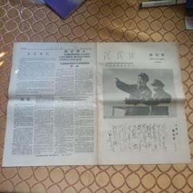 文革小报:从头越创刊号