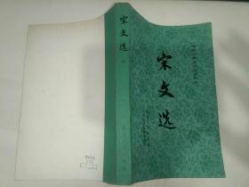 中国古典文学读本丛书:  宋文选   上下册全