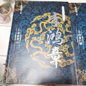 李鸿章(1、2册)(长篇历史小说经典书系)平步青云+洋务巨擘