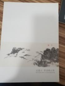 孟庆占书画精品集1