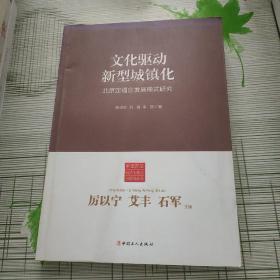 中国新型城镇化理论与实践丛书:文化驱动新型城镇化(北京定福庄发展模式研究)