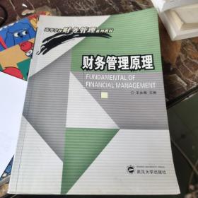 高等学校财务管理系列教材:财务管理原理