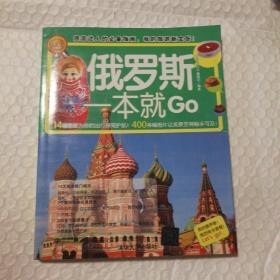 环球旅游系列:俄罗斯一本就Go(全彩珍藏版)【扉页人为墨迹。右上角整体翘。内页干净无勾画。仔细看图】
