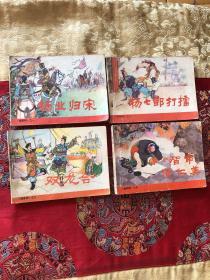 《杨家将》连环画:之-杨业归宋、之二杨七郎打擂、之三双龙会、之五智审潘仁美。缺之四
