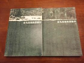 在乌苏里的莽林中:乌苏里山区历险记、德尔苏·乌扎拉两本合售