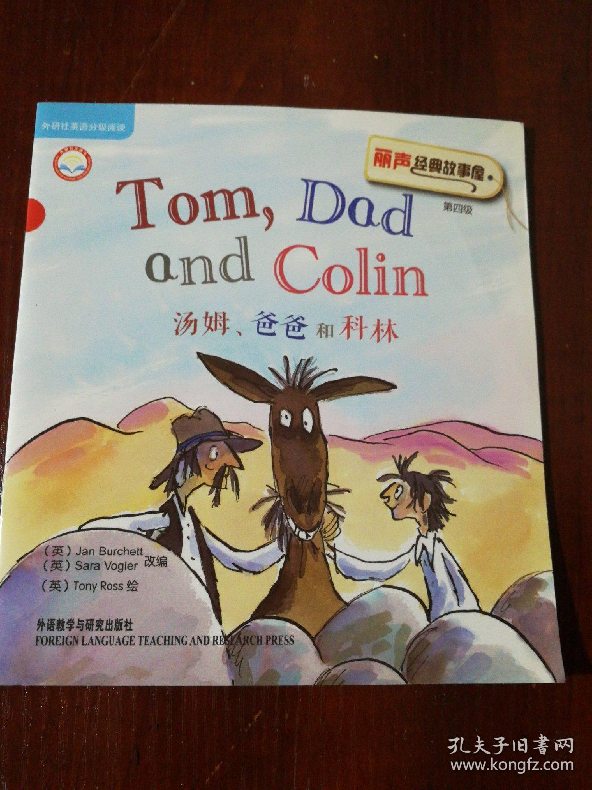 汤姆.爸爸和科林