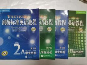 新东方 剑桥标准英语教程(2A+3A+2B+3B学生用书)4册合售