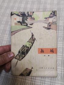 新桥 73年一版一印 内附油印画