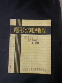 民国36年《应用公信帐簿概说》