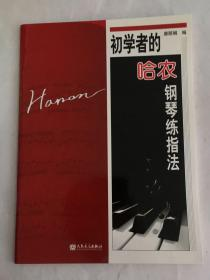 初学者的哈农钢琴练指法