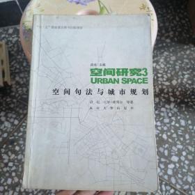 空间研究3-空间句法与城市规划