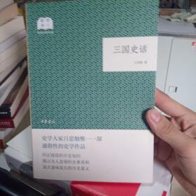 三国史话(国民阅读经典·平装)