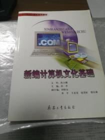 新编计算机文化基础孙一平兵器工业 9787801721389