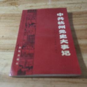 中共杭州党史大事记(新民主主义革命时期)