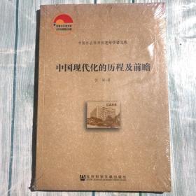 中国现代化的历程及前瞻