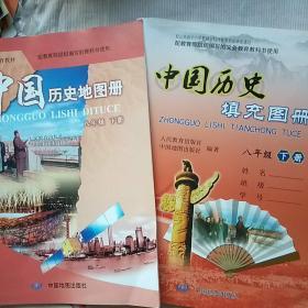 中国历史地图册、填充图册  八年级下册(合售)