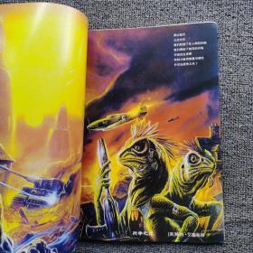 科幻世界2002年第12期