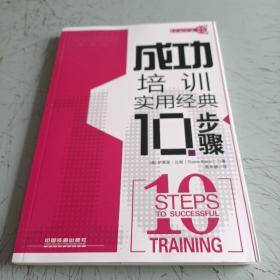 成功培训实用经典10步骤