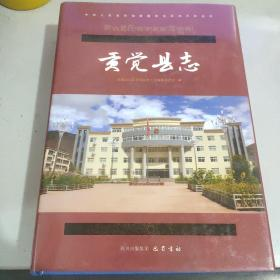 中华人民共和国西藏自治区地方志丛书:贡觉县志