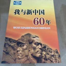 我与新中国60年