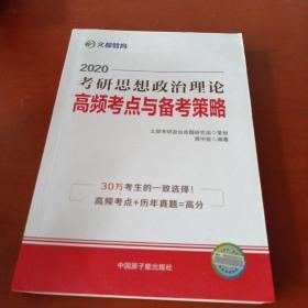 文都教育蒋中挺2020考研思想政治理论高频考点与备考策略
