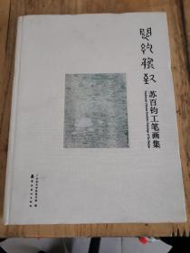 闳约逸致(苏百钧工笔画集)