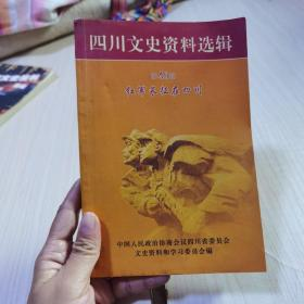 四川文史资料选辑(第48辑) 红军长征在四川