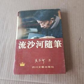 流沙河随笔:皇冠书库