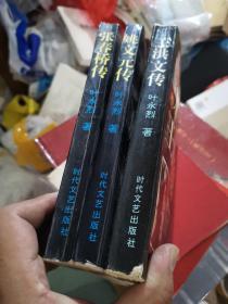 罕见四人帮传记:张春桥传,姚文元传,王洪文传。3种合售。
