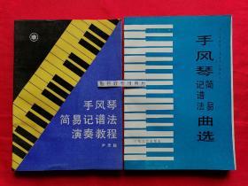 手风琴简易记谱法演奏教程+《曲选》两本合售、 1版1印【代售】