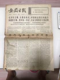 老报纸(安徽日报1976年7月4日)