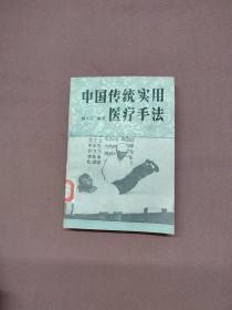 中国传统实用医疗手法
