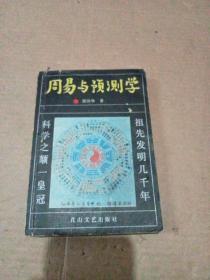 周易与预测学(1990年1版1印)品见图
