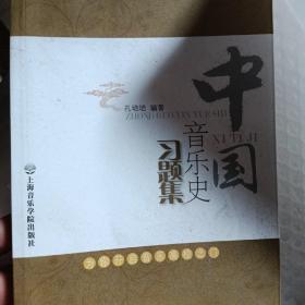 中国音乐史习题集