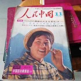 人民中国1974