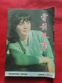 电影故事(1983年第5期)