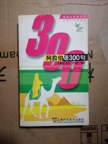 青春与世博同行外语300句丛书:阿拉伯语300句