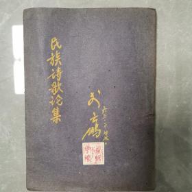 民族诗歌论集(全一册民国版)