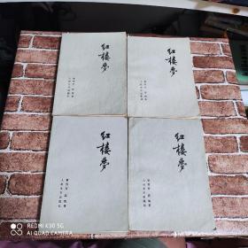红楼梦 1-4全四册
