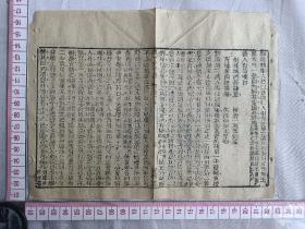 古籍散页《第一才子书》22
