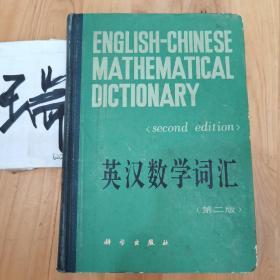 英汉数字词汇(第二版)