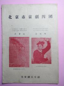 北京市京剧四团主要剧目介绍-吴素秋.姜铁麟等主演(有大量剧照)1959年
