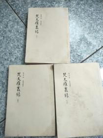 梵天庐丛录(全三册)   原版内页没有笔记 封面有水印 不影响阅读