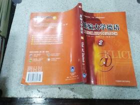 新编大学德语2