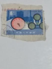 邮票T25(5-2)