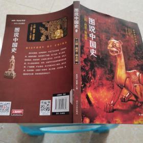 图说中国史:三国两晋南北朝